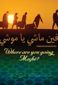Où vas-tu Moshé?